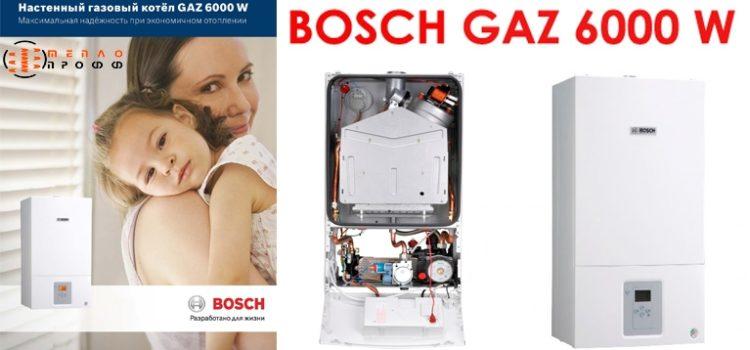 Настенный газовый котёл BOSCH GAZ 6000 W